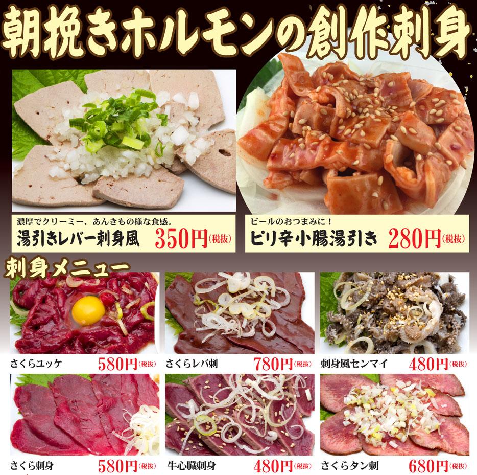menu_sasimi.jpg