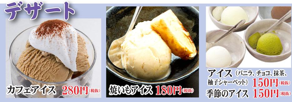 menu_sweet.jpg