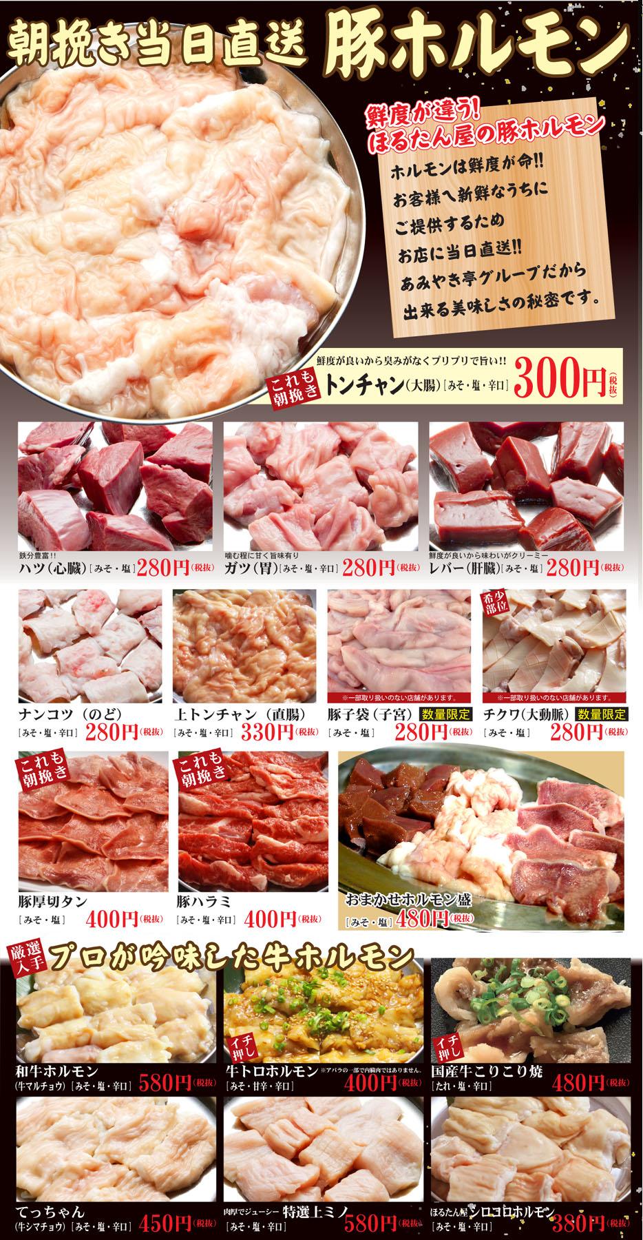 menu_tonhoru.jpg